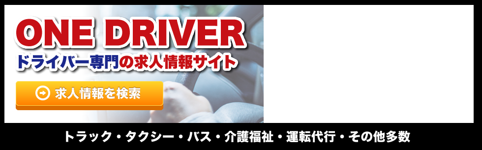 ドライバー専用の求人情報サイト「ONE DRIVER」はこちらから